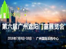 第六届广州遮阳门窗展览会邀请函